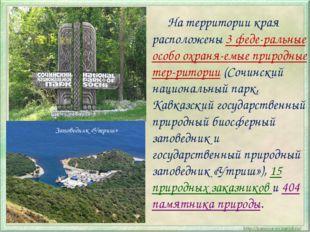 На территории края расположены 3 феде-ральные особо охраня-емые природные те