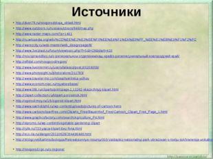 Источники http://dveri78.ru/novgorodskaja_oblast.html http://www.outdoors.ru/