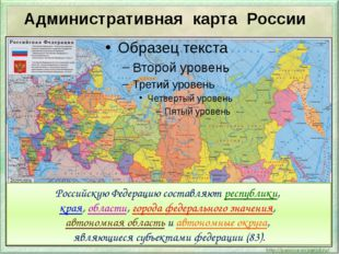 Административная карта России Российскую Федерацию составляют республики, кра
