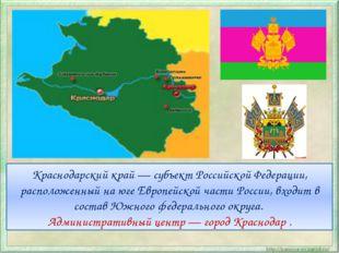Краснодарский край — субъект Российской Федерации, расположенный на юге Европ
