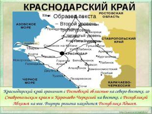 КРАСНОДАРСКИЙ КРАЙ Краснодарский край граничит с Ростовской областью на север
