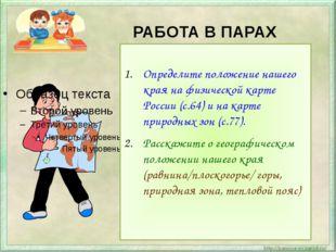 РАБОТА В ПАРАХ Определите положение нашего края на физической карте России (