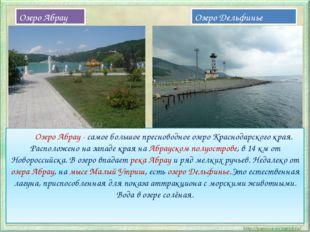 Озеро Абрау - самое большое пресноводное озеро Краснодарского края. Располо