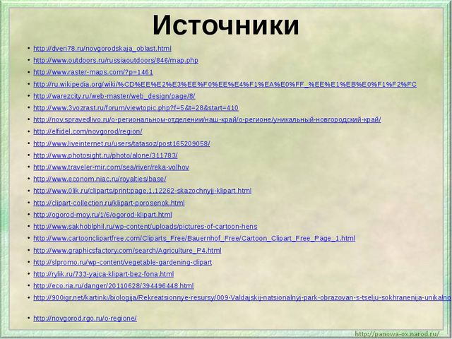 Источники http://dveri78.ru/novgorodskaja_oblast.html http://www.outdoors.ru/...