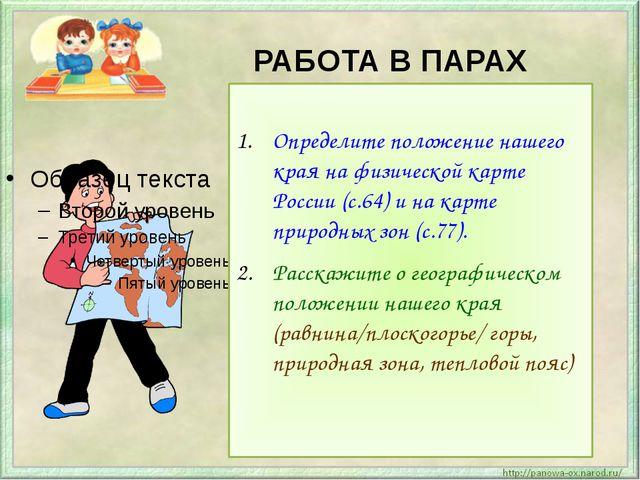 РАБОТА В ПАРАХ Определите положение нашего края на физической карте России (...