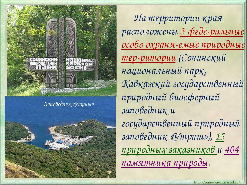 На территории края расположены 3 феде-ральные особо охраня-емые природные те...