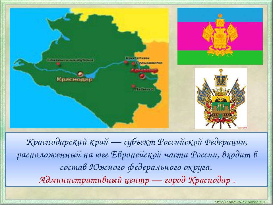 Краснодарский край — субъект Российской Федерации, расположенный на юге Европ...