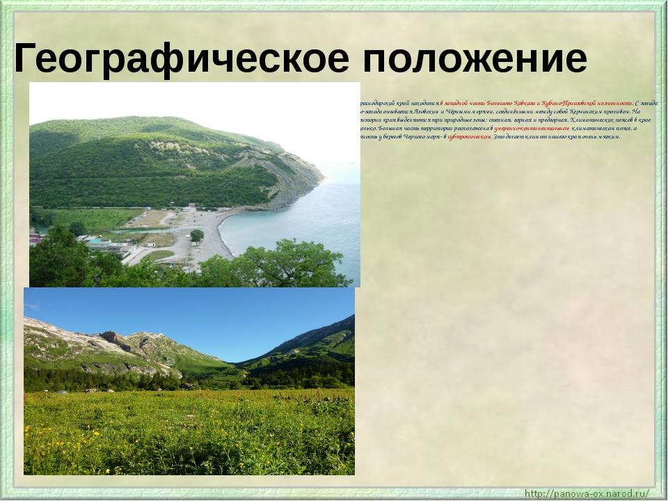 Краснодарский край находится в западной части Большого Кавказа и Кубано-При...