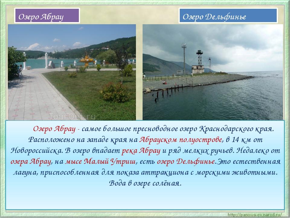Озеро Абрау - самое большое пресноводное озеро Краснодарского края. Располо...