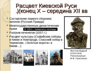 Расцвет Киевской Руси (конец Х – середина XII вв.) Составление первого сборни