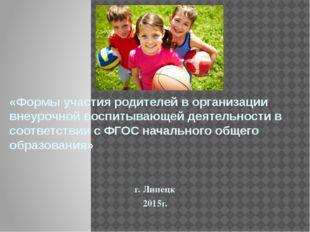 «Формы участия родителей в организации внеурочной воспитывающей деятельности