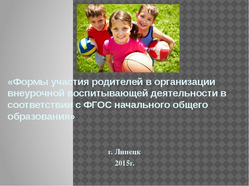 «Формы участия родителей в организации внеурочной воспитывающей деятельности...