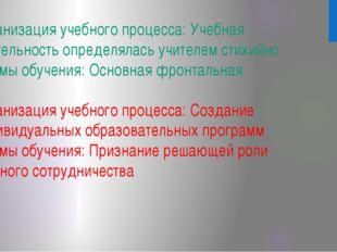 Организация учебного процесса: Учебная деятельность определялась учителем сти