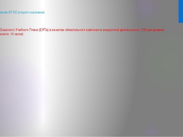 Главное отличие ФГОС второго поколения Появление Базисного Учебного Плана (БУ...