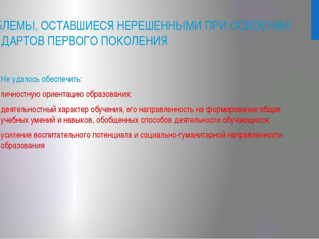 ПРОБЛЕМЫ, ОСТАВШИЕСЯ НЕРЕШЕННЫМИ ПРИ ОСВОЕНИИ СТАНДАРТОВ ПЕРВОГО ПОКОЛЕНИЯ Не...