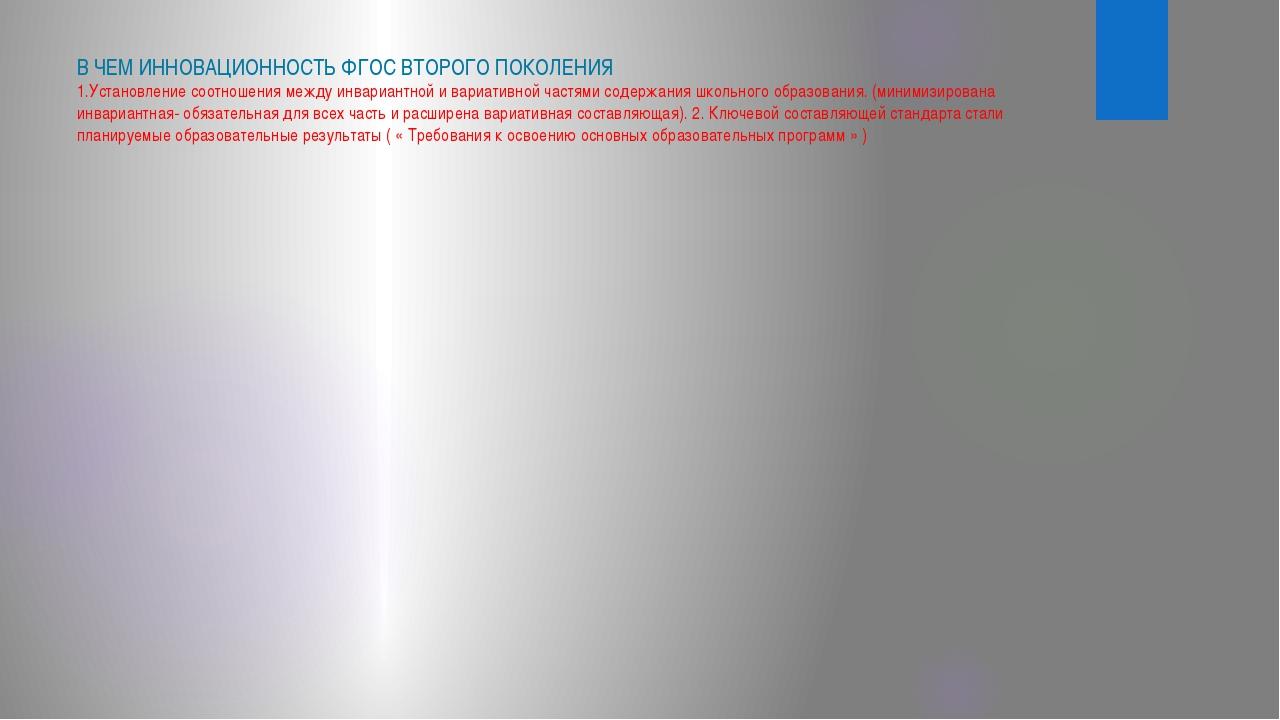 В ЧЕМ ИННОВАЦИОННОСТЬ ФГОС ВТОРОГО ПОКОЛЕНИЯ 1.Установление соотношения между...