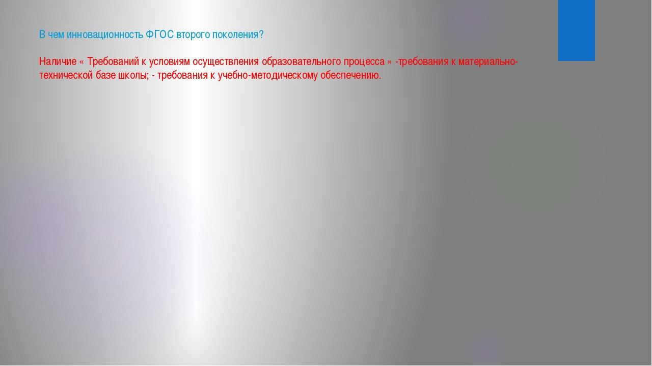 В чем инновационность ФГОС второго поколения? Наличие « Требований к условиям...