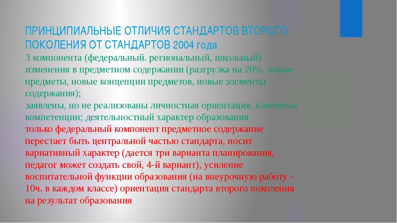 ПРИНЦИПИАЛЬНЫЕ ОТЛИЧИЯ СТАНДАРТОВ ВТОРОГО ПОКОЛЕНИЯ ОТ СТАНДАРТОВ 2004 года...