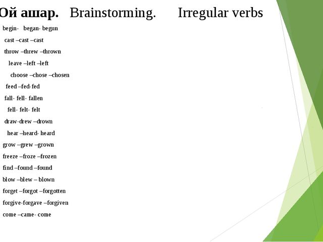 Ой ашар. Brainstorming. Irregular verbs begin- began- begun cast –cast –cast...