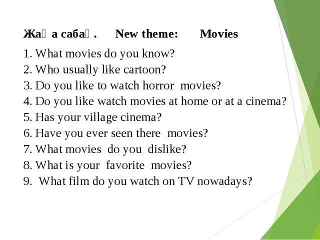Жаңа сабақ. New theme: Movies What movies do you know? Who usually like carto...