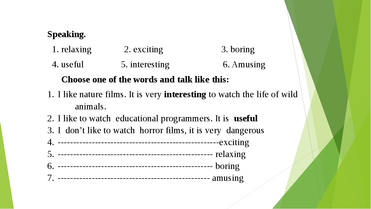Speaking. 1. relaxing 2. exciting 3. boring 4. useful 5. interesting 6. Amusi...