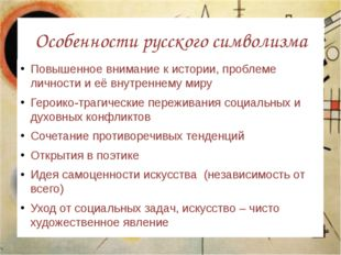 Особенности русского символизма Повышенное внимание к истории, проблеме лично