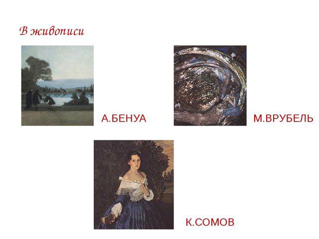 В живописи А.БЕНУА М.ВРУБЕЛЬ К.СОМОВ