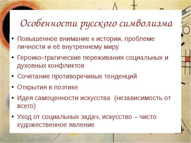 Особенности русского символизма Повышенное внимание к истории, проблеме лично...