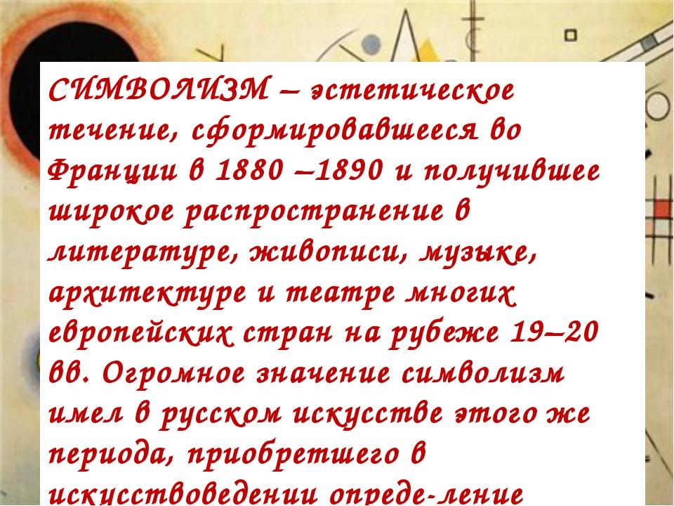 СИМВОЛИЗМ – эстетическое течение, сформировавшееся во Франции в 1880 –1890 и...