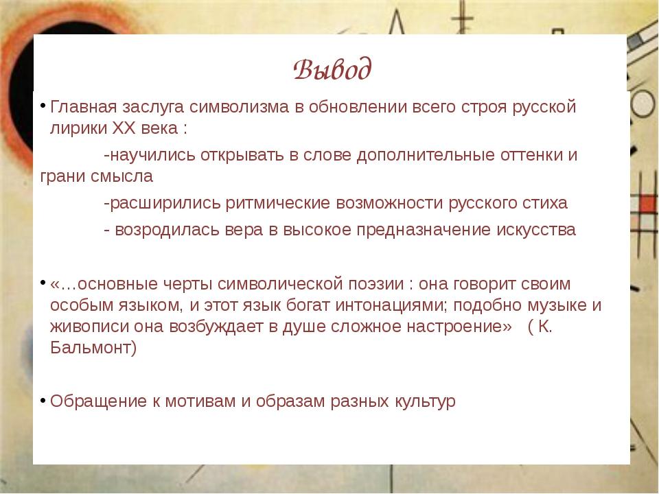 Вывод Главная заслуга символизма в обновлении всего строя русской лирики XX в...