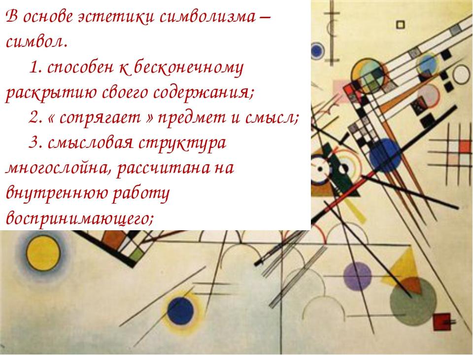 В основе эстетики символизма – символ. 1. способен к бесконечному раскрытию с...