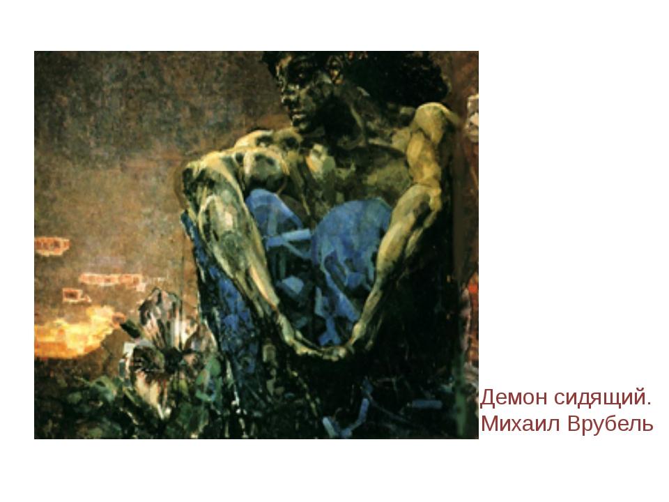 Демон сидящий. Михаил Врубель