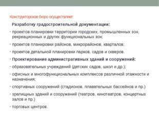 Конструкторское бюро осуществляет: Разработку градостроительной документации: