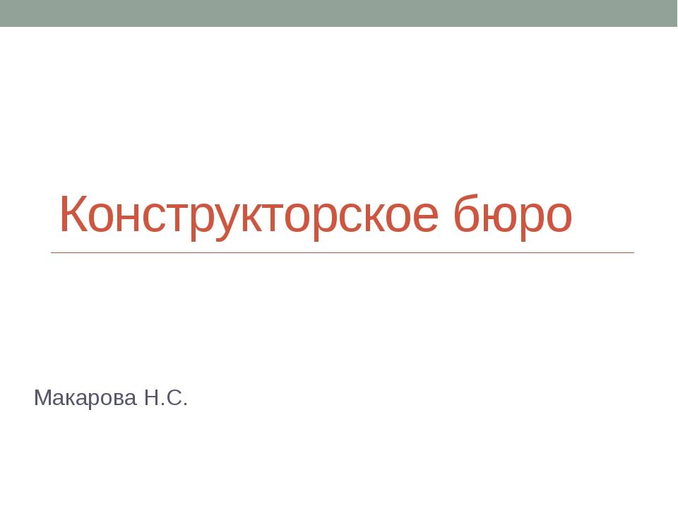 Конструкторское бюро Макарова Н.С.