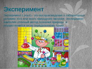 Эксперимент Эксперимент ( опыт) - это воспроизведение в лабораторных условиях