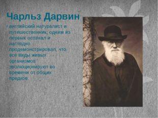 Чарльз Дарвин английский натуралист и путешественник, одним из первых осознал