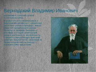Вернадский Владимир Иванович российский и советский учёный естествоиспытатель