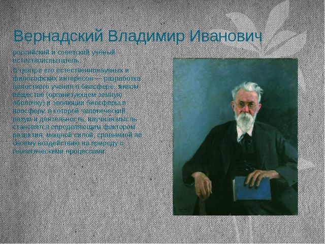 Вернадский Владимир Иванович российский и советский учёный естествоиспытатель...