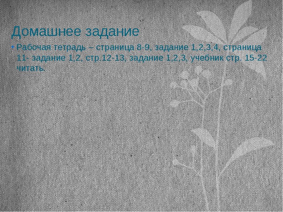 Домашнее задание Рабочая тетрадь – страница 8-9, задание 1,2,3,4, страница 11...