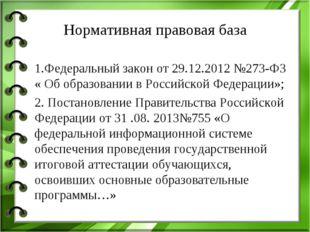 Нормативная правовая база 1.Федеральный закон от 29.12.2012 №273-ФЗ « Об обра