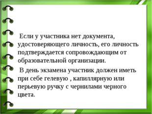 Если у участника нет документа, удостоверяющего личность, его личность подтв