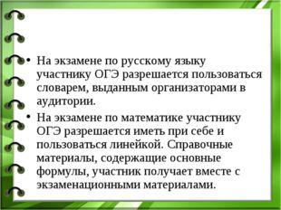 На экзамене по русскому языку участнику ОГЭ разрешается пользоваться словарем