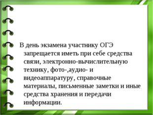 В день экзамена участнику ОГЭ запрещается иметь при себе средства связи, эле