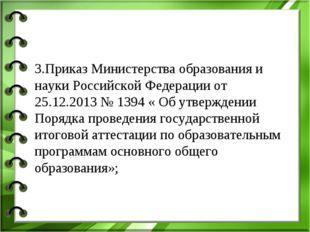 3.Приказ Министерства образования и науки Российской Федерации от 25.12.2013