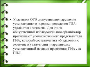 Участники ОГЭ ,допустившие нарушение установленного порядка проведения ГИА, у