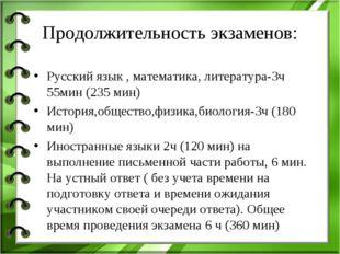 Продолжительность экзаменов: Русский язык , математика, литература-3ч 55мин (