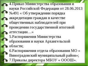 4.Приказ Министерства образования и науки Российской Федерации от 28.06.2013