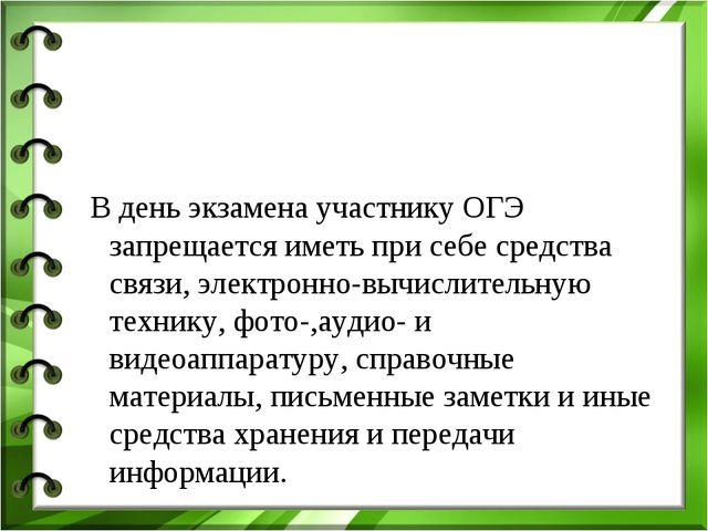 В день экзамена участнику ОГЭ запрещается иметь при себе средства связи, эле...