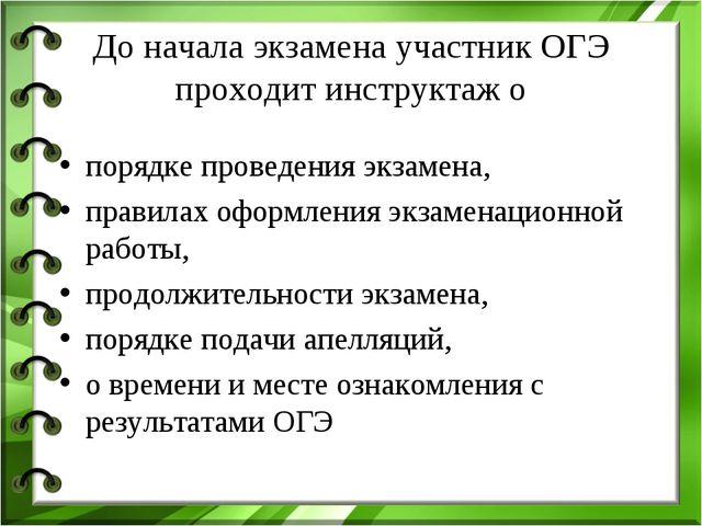 До начала экзамена участник ОГЭ проходит инструктаж о порядке проведения экза...