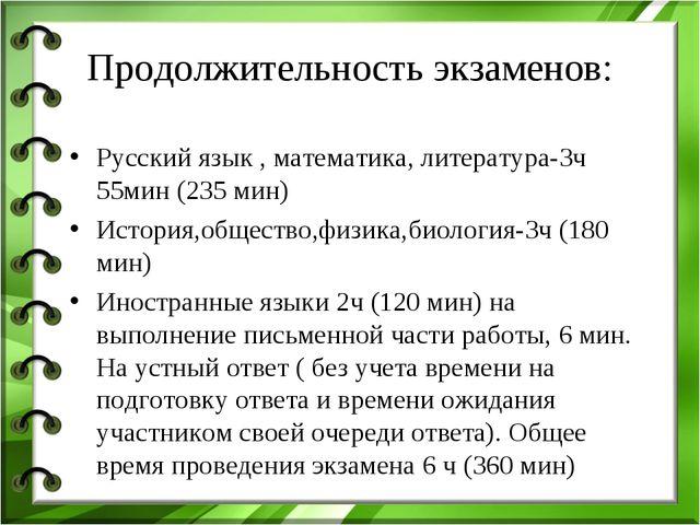 Продолжительность экзаменов: Русский язык , математика, литература-3ч 55мин (...